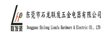 Dongguan Shilong Lianfa Hardware & Electric CO., LTD